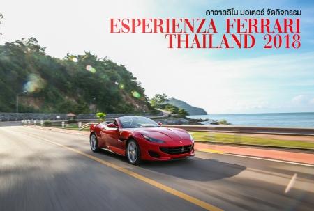 คาวาลลิโน มอเตอร์  จัดกิจกรรม 'Esperienza Ferrari Thailand 2018'
