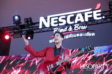 'เนสกาแฟ เบลนด์ แอนด์ บรู' สูตรใหม่! ที่สุดของกาแฟ จิบเดียว หอมโดนใจ