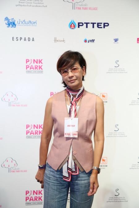 งานคอนเสิร์ตการกุศล 'Pink Park Eternal Love Concert'