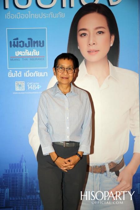 เมืองไทยประกันภัย รีเฟรชแบรนด์ครั้งใหญ่ พร้อมเปิดตัวแคมเปญ  'Believe... เชื่อแป้ง เชื่อเมืองไทยประกันภัย'
