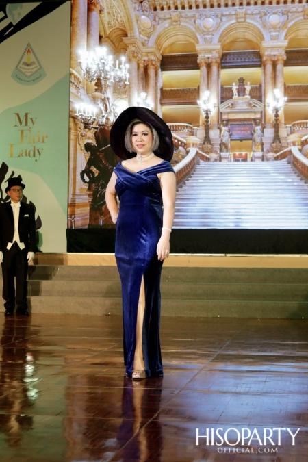 เฉลิมองค์ราชัน เฉลิมขวัญ 39 ปี ราตรีกฤตานุสรณ์ 'My Fair Lady'