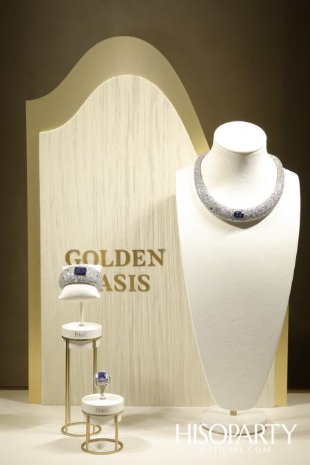 'เพียเจต์' จัดเอ็กซ์คลูซีฟโชว์เคส เปิดตัวคอลเลกชั่นไฮจิวเวลรี่ 'GOLDEN OASIS' ครั้งแรกในภูมิภาคเอเชียแปซิฟิก