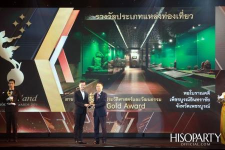 12th Thailand Tourism Awards : งานประกาศผลรางวัลอุตสาหกรรมท่องเที่ยวไทย ครั้งที่ 12 ประจำปี 2562