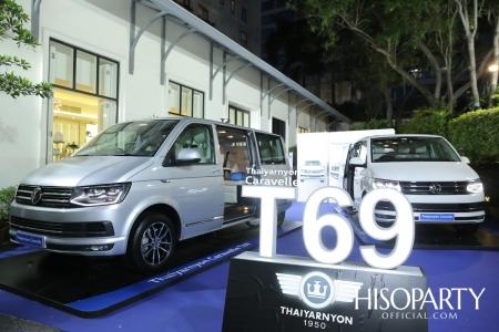 งานเปิดตัว 'Thaiyarnyon Caravelle T69' ยนตรกรรมรุ่นพิเศษจากไทยยานยนตร์