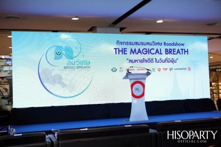 The Magical Breath ลมหายใจดีดี ในวันที่มีฝุ่น
