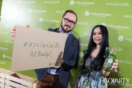 Yves Rocher เผยภาพลักษณ์ใหม่ Act Beautiful สวยโลกไม่เสีย