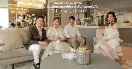 แต่งบ้านอย่างมีสไตล์พร้อมเติมเต็มความสุขให้ทุกคนในครอบครัวกับ 'Olivia Living'