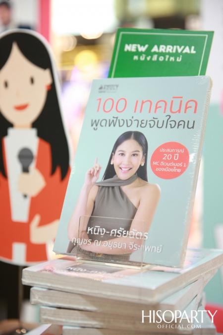 งานเปิดตัวหนังสือ '100 เทคนิค พูดฟังง่ายจับใจคน'