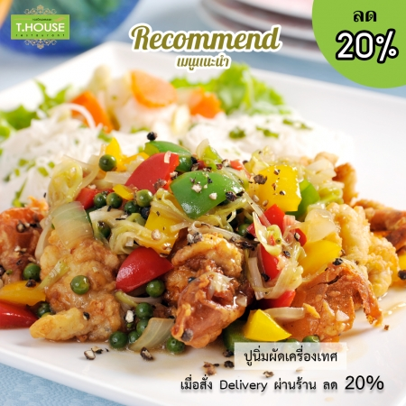 T.House Restaurant Delivery & Take Away