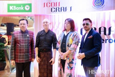 ICONCRAFT เชิดชูเหล่าศิลปินผู้สร้างสรรรค์งานผ้าไทยมรดกแห่งภูมิปัญญา