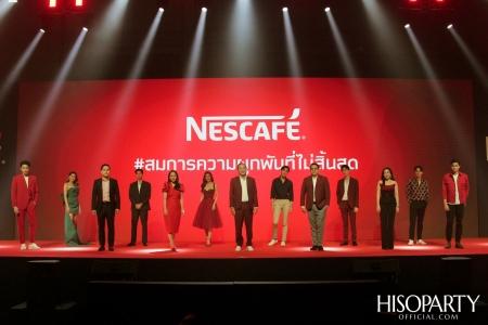 งานแถลงข่าวเปิด 'เนสกาแฟ เดย์ 2020' ฉลองวันกาแฟสากล