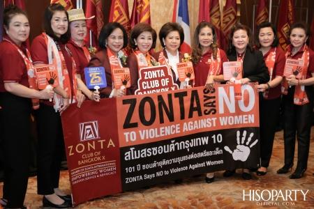 งานแถลงข่าว 101 ปี ซอนต้าสากลยุติความรุนแรงต่อสตรีและเด็ก