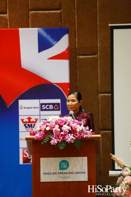 การแข่งขันกล่าวสุนทรพจน์ภาษาอังกฤษในที่ชุมชนระดับชาติ ประจำปี 2564 (รอบชิงชนะเลิศ)